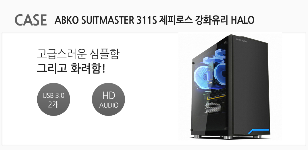 CASE ABKO SUITMASTER 311S 제피로스 강화유리 HALO  고급스러운 심플함 그리고 화려함 USB 3.0 2개 HD AUDIO