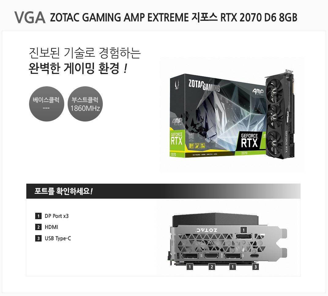 VGA ZOTAC GAMING AMP EXTREME 지포스 RTX 2070 D6 8GB 진보된 기술로 경험하는 완벽한 게이밍 환경 부스트클럭 1860 MHz 포트를 확인하세요 1 DP Port x3 2 HDMI 3 USB Type-C