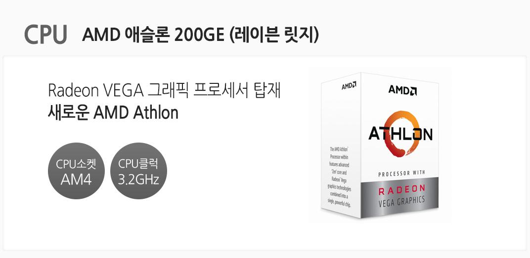 CPU AMD 애슬론 200GE (레이븐 릿지) Radeon VEGA 그래픽 프로세서 탑재 새로운 AMD Athlon cpu소켓 AM4 cpu클럭 3.2GHz