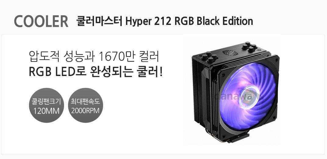 COOLER 쿨러마스터 Hyper 212 RGB Black Edition 압도적 성능과 1670만 컬러 RGB LED로 완성되는 쿨러 쿨링팬크기 120MM 최대팬속도 2000RPM