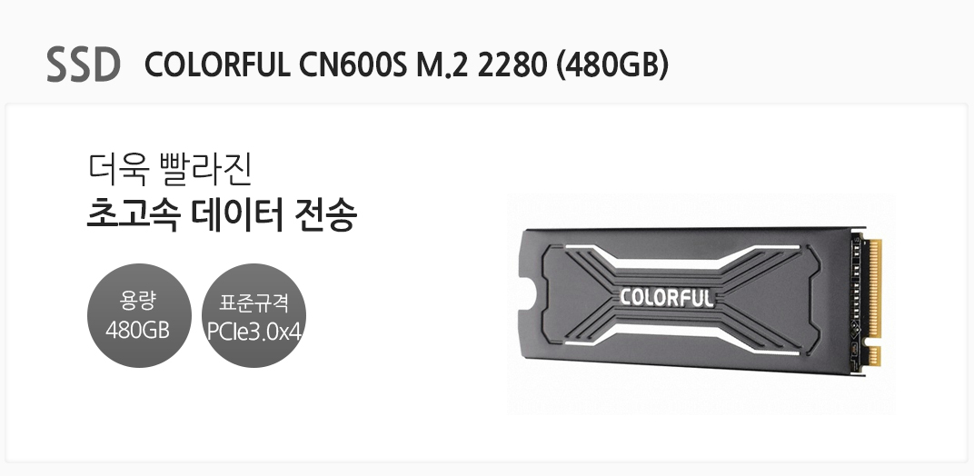 SSD COLORFUL CN600S M.2 2280 (480GB) 더욱 빨라진 초고속 데이터 전송 용량 486GB 표준규격 PCIe3.0 x4