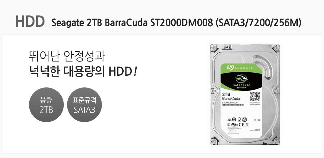 HDD Seagate 2TB BarraCuda ST2000DM008 (SATA3/7200/256M) 뛰어난 안정성과 넉넉한 대용량의 HDD! 용량 2TB 표준규격 SATA3