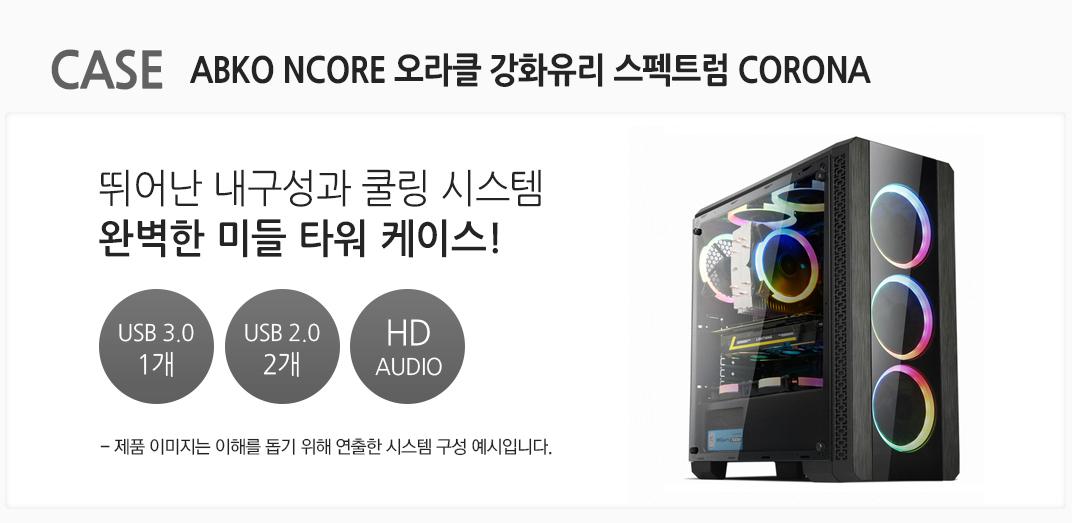 CASE ABKO NCORE 오라클 강화유리 스펙트럼 CORONA 뛰어난 내구성과 쿨링 시스템 완벽한 미들 타워 케이스 USB 3.0 1개 usb 2.0 2개 HD AUDIO