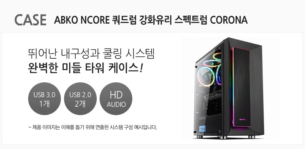 CASE ABKO NCORE 쿼드럼 강화유리 스펙트럼 CORONA 뛰어난 내구성과 쿨링 시스템 완벽한 미들 타워 케이스 USB 3.0 1개 USB2.0 2개 HD AUDIO