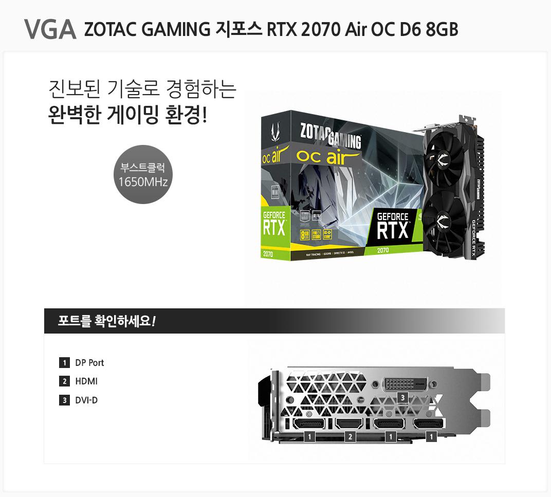 VGA ZOTAC GAMING 지포스 RTX 2070 Air OC D6 8GB 진보된 기술로 경험하는 완벽한 게이밍 환경 부스트클럭 1650 MHz 포트를 확인하세요 1 DP Port x3 2 HDMI 3 DVI-D