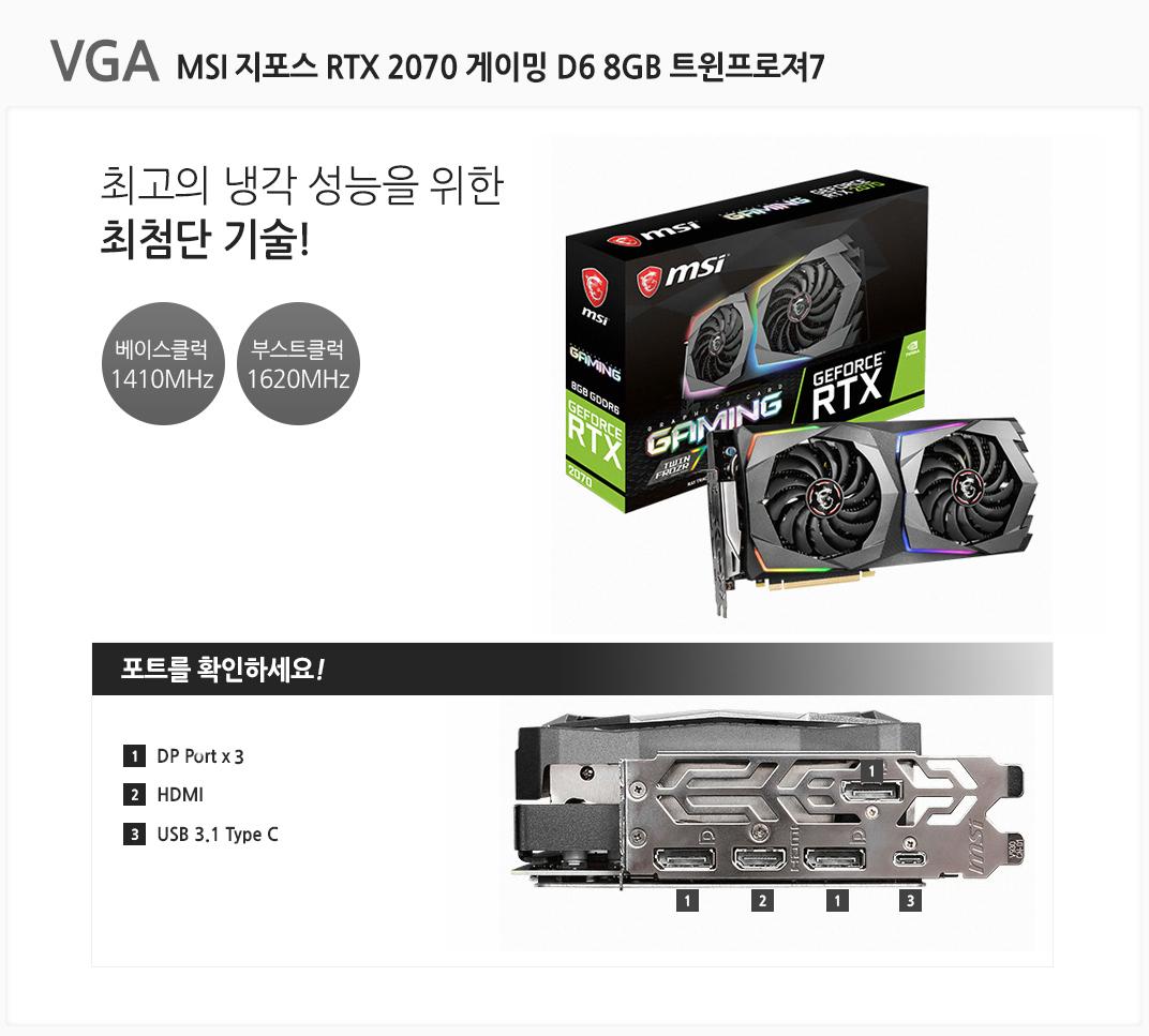 VGA MSI 지포스 RTX 2070 게이밍 D6 8GB 트윈프로져7 최고의 냉각 성능을 위한 최첨단 기술 베이스클럭 1410MHz 부스트클럭 1620MHz 포트를 확인하세요 1 DP Port  2 HDMI 3 USB 3.1 Type C