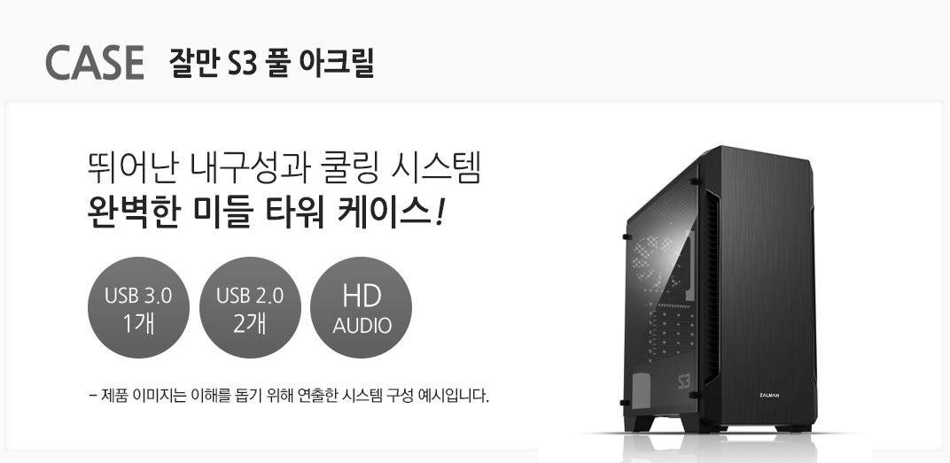 CASE 잘만 S3 풀 아크릴 뛰어난 내구성과 쿨링 시스템 완벽한 미들 타워 케이스 USB 3.0 1개 usb 2.0 2개 HD AUDIO