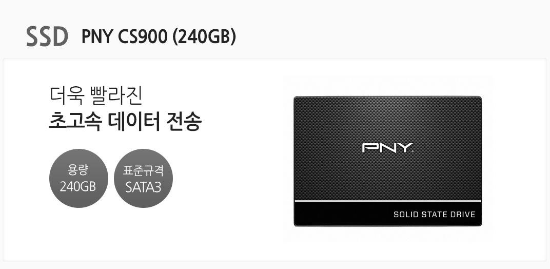 SSD PNY CS900 (240GB) 더욱 빨라진 초고속 데이터 전송 용량 240GB 표준규격 SATA3