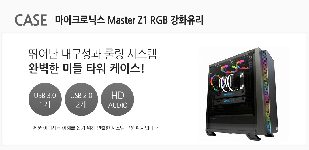 CASE 마이크로닉스 Master Z1 RGB 강화유리 뛰어난 내구성과 쿨링 시스템 완벽한 미들 타워 케이스 USB 3.0 1개 usb 2.0 2개 HD AUDIO