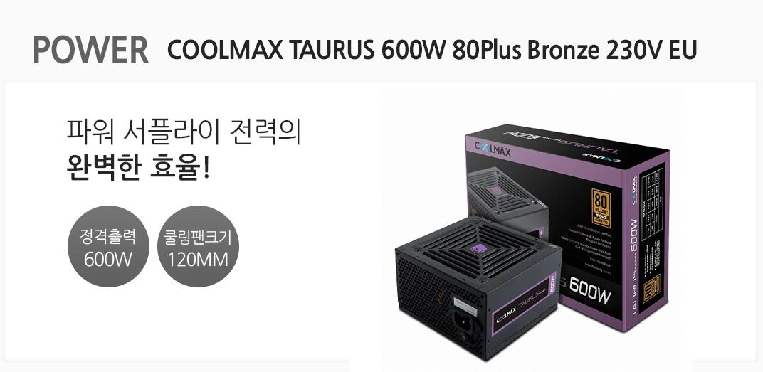 POWER COOLMAX TAURUS 600W 80Plus Bronze 230V EU 파워 서플라이 전력의 완벽한 효율 정격출력 600w 쿨링팬크기 120mm