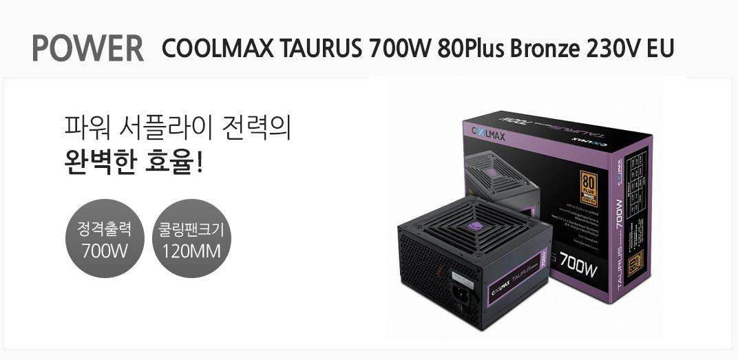 POWER COOLMAX TAURUS 700W 80Plus Bronze 230V EU 파워 서플라이 전력의 완벽한 효율 정격출력 700w 쿨링팬크기 120mm