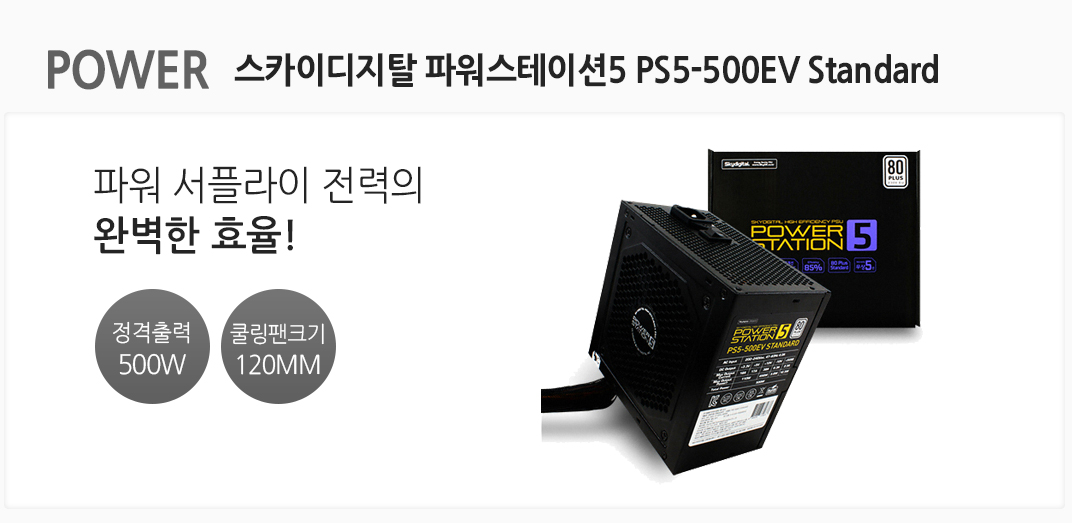 POWER 스카이디지탈 파워스테이션5 PS5-500EV Standard 파워 서플라이 전력의 완벽한 효율 정격출력 500w 쿨링팬크기 120mm