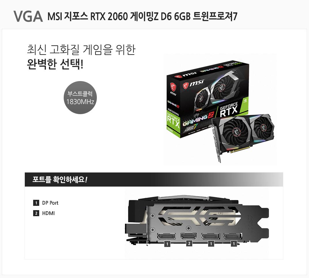 VGA MSI 지포스 RTX 2060 게이밍Z D6 6GB 트윈프로져7 최신 고화질 게임을 위한 완벽한 선택 부스트클럭 1830MHz 포트를 확인하세요 1 DP Port  2 HDMI