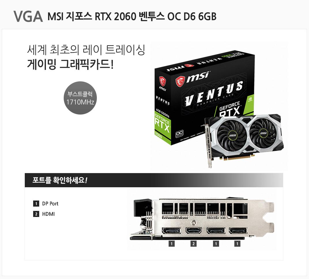 VGA MSI 지포스 RTX 2060 벤투스 OC D6 6GB 세계 최초의 레이 트레이싱 게이밍 그래픽카드 부스트클럭 1710MHz 포트를 확인하세요 1 DP Port  2 HDMI