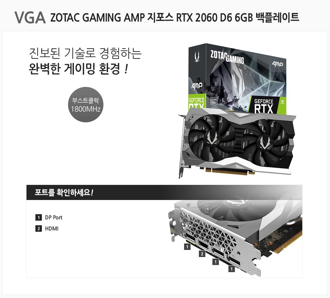 VGA ZOTAC GAMING AMP 지포스 RTX 2060 D6 6GB 백플레이트 진보된 기술로 경험하는 완벽한 게이밍 환경 부스트클럭 1800MHz 포트를 확인하세요 1 DP Port  2 HDMI