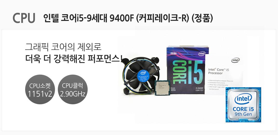 CPU 인텔 코어i5-9세대 9400F (커피레이크-R) (정품) 그래픽 코어의 제외로 더욱 더 강력해진 퍼포먼스 CPU소켓 1151v2 CPU클럭 2.90GHz