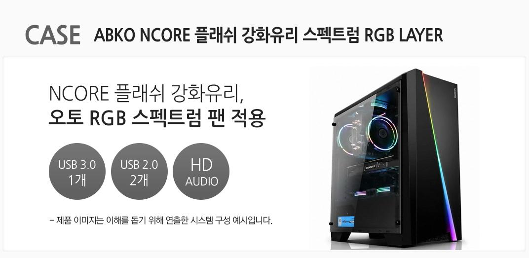 CASE ABKO NCORE 플래쉬 강화유리 스펙트럼 RGB LAYER  NOCRE 플래쉬 강화유리, 오토 RGB 스펙트럼 팬 적용 USB 3.0 1개 usb 2.0 2개 HD AUDIO