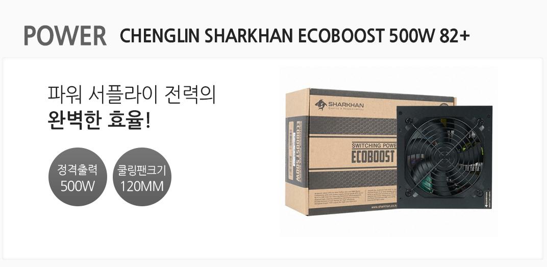POWER CHENGLIN SHARKHAN ECOBOOST 500W 82+ 파워 서플라이 전력의 완벽한 효율 정격출력 500w 쿨링팬크기 120mm
