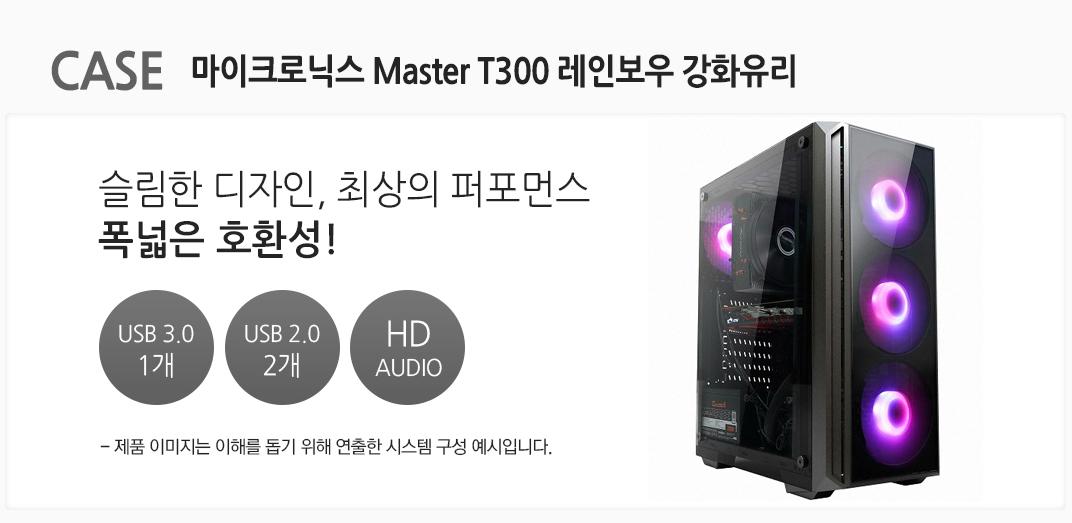 CASE 마이크로닉스 Master T300 레인보우 강화유리 슬림한 디자인, 최상의 퍼포먼스 폭넓은 호환성! USB 3.0 1개 usb 2.0 2개 HD AUDIO