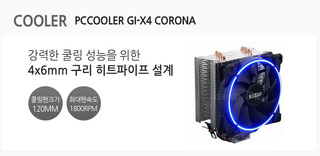 COOLER PCCOOLER GI-X4 CORONA 강력한 쿨링 성능을 위한 4x6mm 구리 히트파이프 설계 쿨링팬크기 120MM 최대팬속도 1800RPM