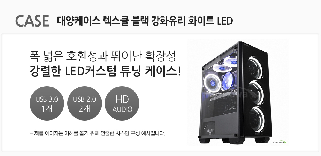CASE 대양케이스 렉스쿨 블랙 강화유리 화이트 LED 폭 넓은 호환성과 뛰어난 확장성 강렬한 LED커스텀 튜닝 케이스 USB 3.0 1개 usb 2.0 2개 HD AUDIO