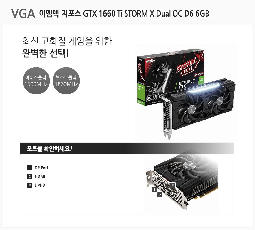 VGA 이엠텍 XENON 지포스 GTX 1660 Ti STORM X Dual OC D6 6GB 최신 고화질 게임을 위한 완벽한 선택 베이스클럭 1500MHz 부스트클럭 1860MHz 포트를 확인하세요 1 DP Port  2 HDMI 3 DVI-D