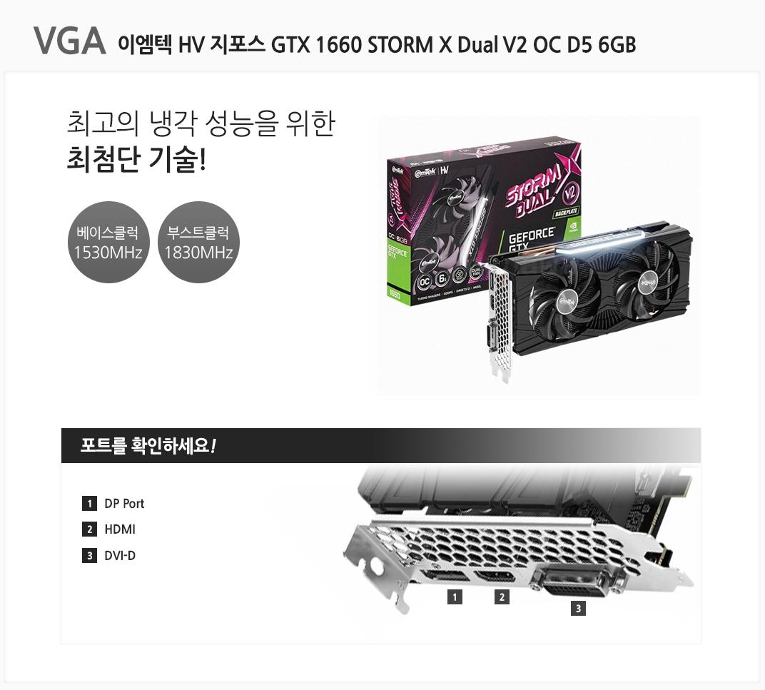 VGA 이엠텍 HV 지포스 GTX 1660 STORM X Dual V2 OC D5 6GB 최고의 냉각 성능을 위한 최첨단 기술 베이스클럭 1530MHz 부스트클럭 1830MHz 포트를 확인하세요 1 DP Port  2 HDMI 3 DVI-D