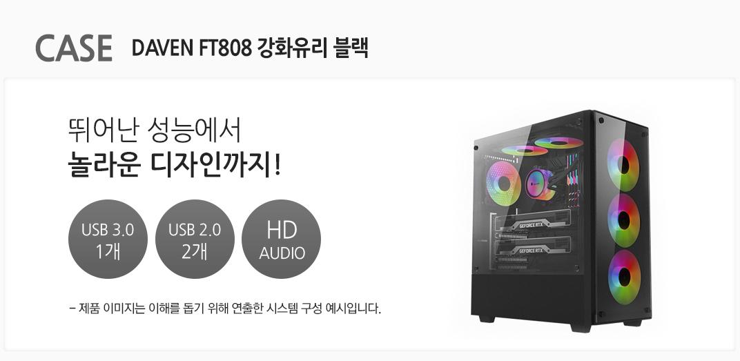 CASE DAVEN FT808 강화유리 블랙 뛰어난 성능에서 놀라운 디자인까지 USB 3.0 1개 USB 2.0 2개  HD AUDIO