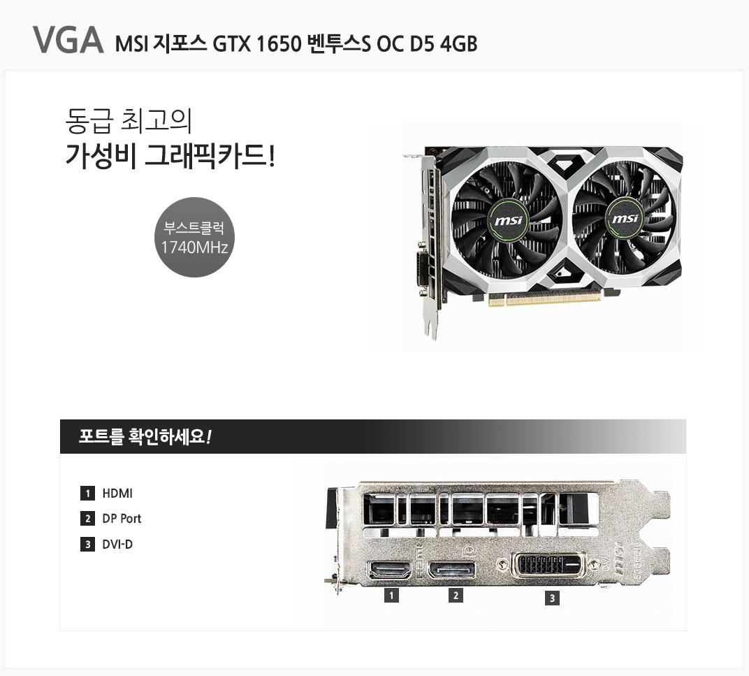 VGA MSI 지포스 GTX 1650 벤투스S OC D5 4GB 동급 최고의 가성비 그래픽카드 부스트클럭 1740MHz 포트를 확인하세요 1 HDMI  2 DP Port 3 DVI-D