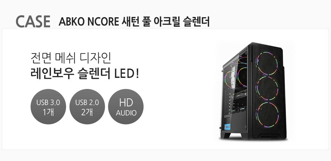 CASE ABKO NCORE 새턴 풀 아크릴 슬렌더 전면 메쉬 디자인 레인보우 슬렌더 LED! USB 3.0 1개 USB 2.0 2개  HD AUDIO