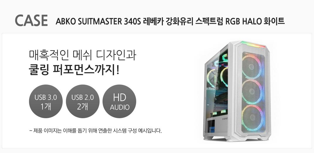 CASE ABKO SUITMASTER 340S 레베카 강화유리 스펙트럼 RGB HALO 화이트 매혹적인 메쉬 디자인과 쿨링 퍼포먼스까지 USB 3.0 1개 USB 2.0 2개  HD AUDIO