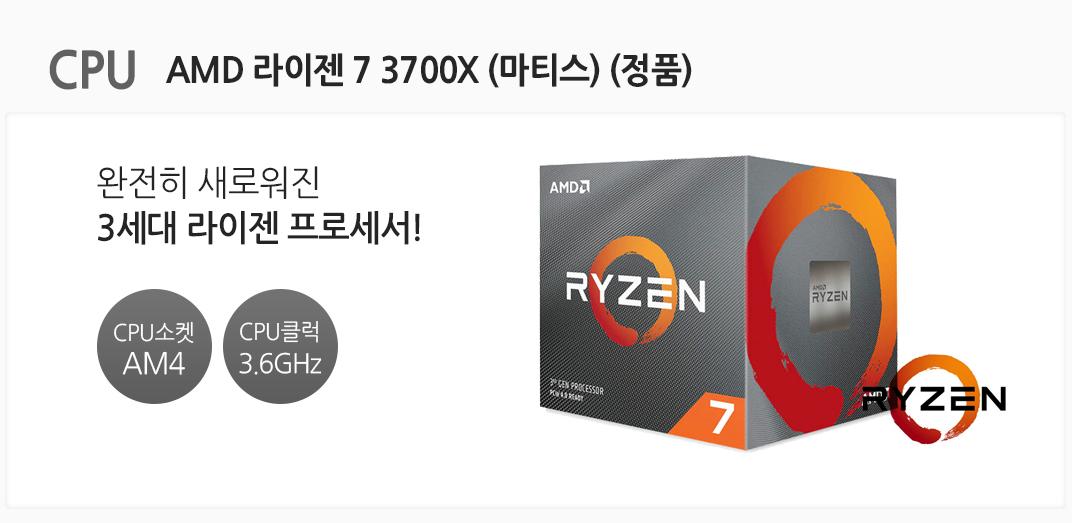 CPU AMD 라이젠 7 3700X (마티스) (정품) 완전히 새로워진 3세대 라이젠 프로세서! CPU소켓 AM4 CPU클럭 3.65GHz