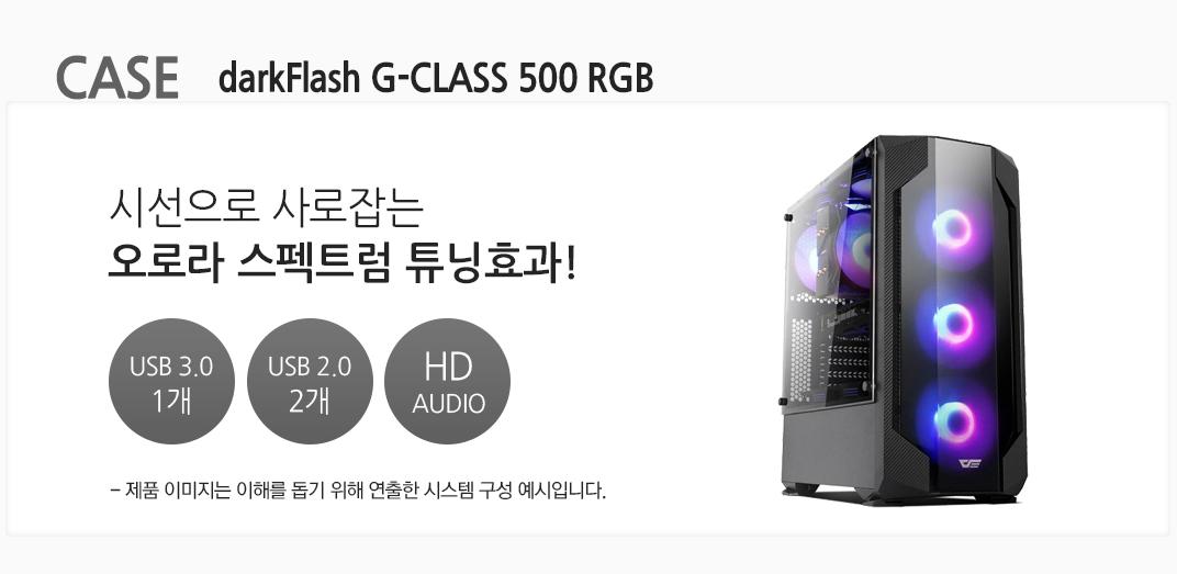 CASE darkFlash G-CLASS 500 RGB 시선으로 사로잡는 오로라 스펙트럼 튜닝효과! USB 3.0 1개 USB 2.0 2개  HD AUDIO