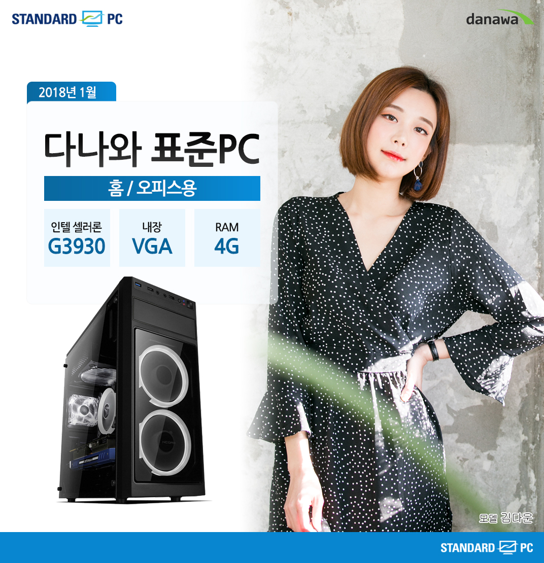 2018년 1월 다나와 표준PC 홈/오피스용 인텔 셀러론 G3930 내장 VGA RAM 4G 모델 김다운