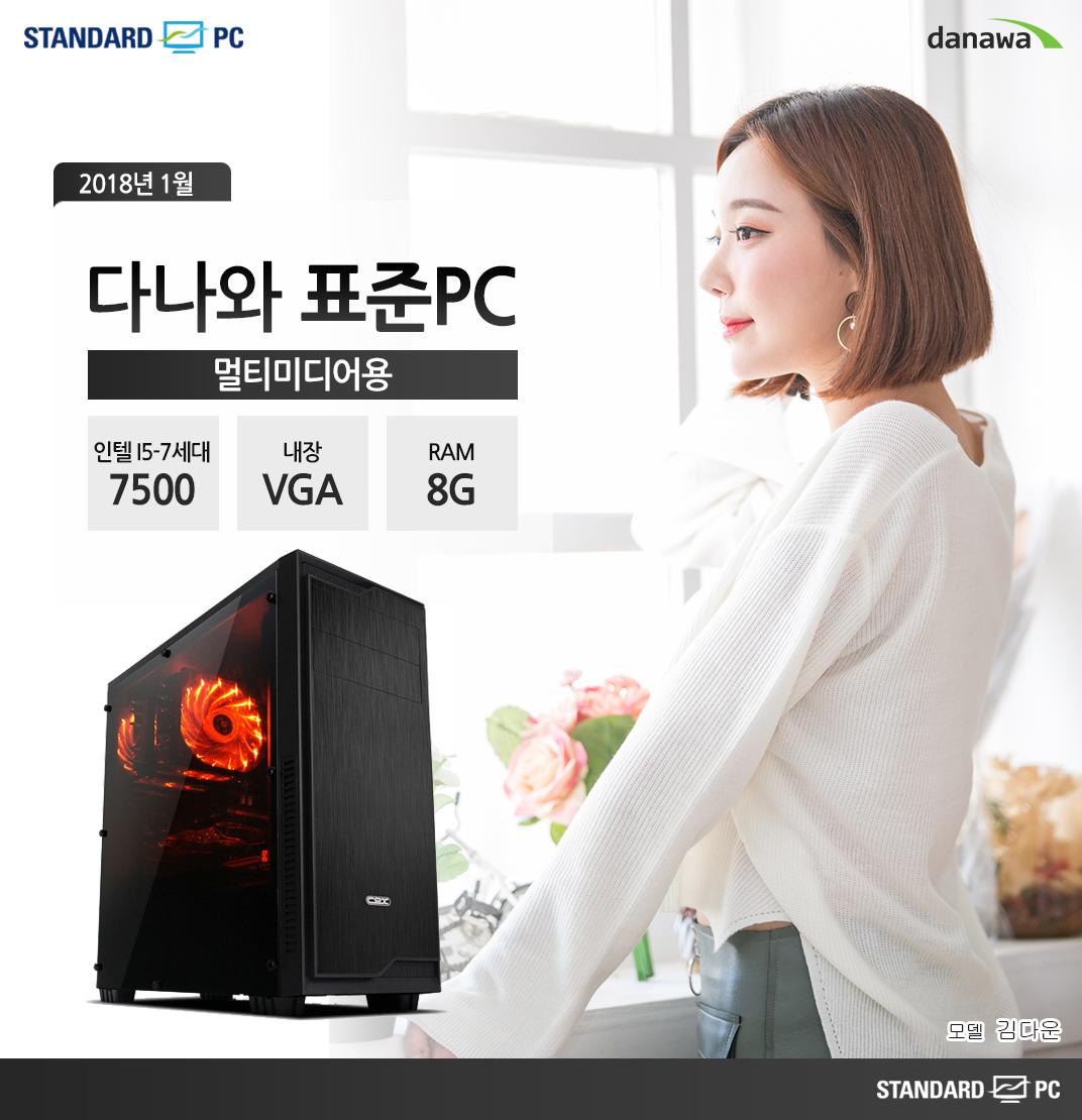 2018년 1월 다나와 표준PC  멀티미디어용 인텔 i5-7세대 7500 내장 VGA RAM 8G 모델 김다운