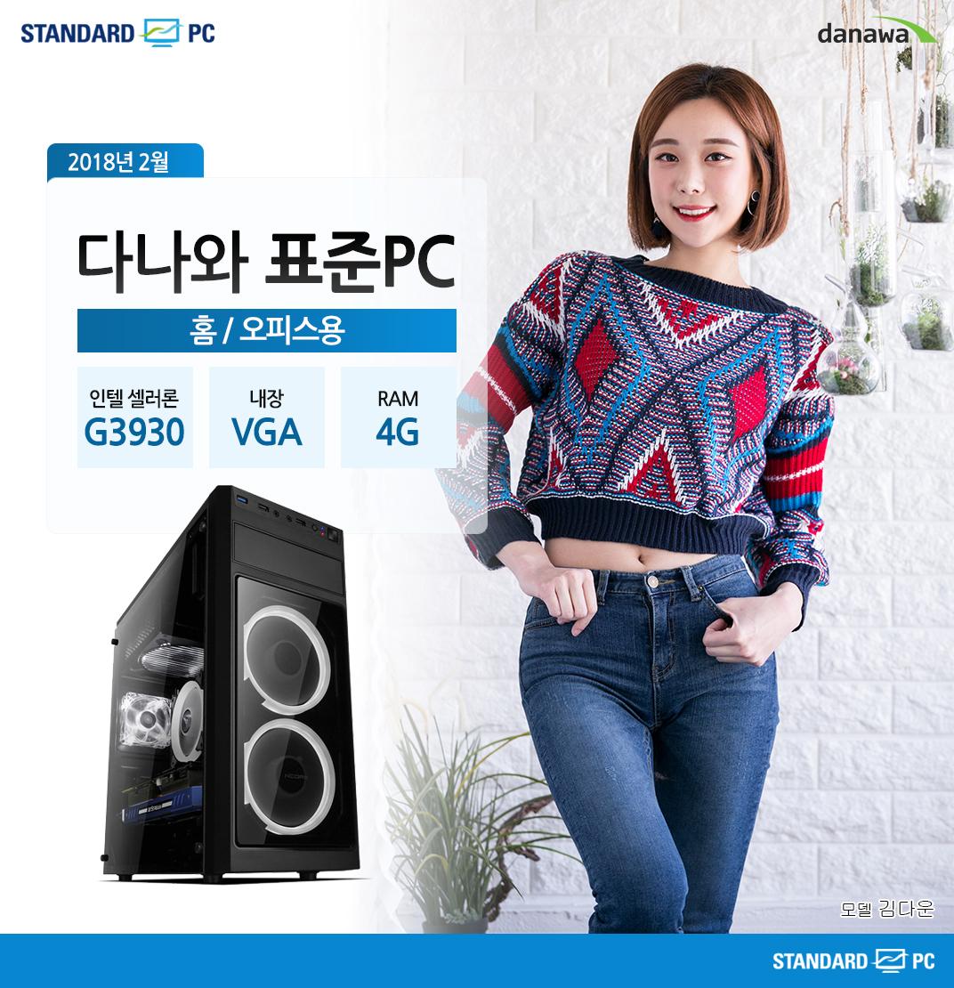 2018년 2월 다나와 표준PC 홈/오피스용 인텔 셀러론 G3930 내장 VGA RAM 4G 모델 김다운