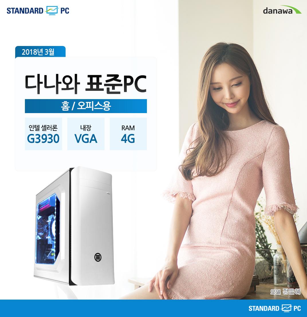2018년 3월 다나와 표준PC 홈/멀티미디어용 인텔 셀러론 G3930 내장 VGA RAM 4G 모델 정은혜