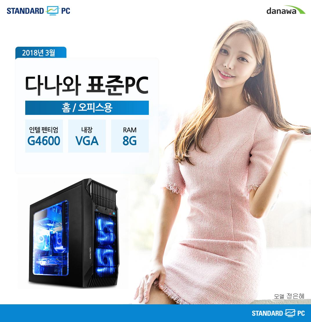 2018년 3월 다나와 표준PC 홈/오피스용 인텔 펜티엄 G4600 내장 VGA RAM 8G 윈도우10 모델 정은혜