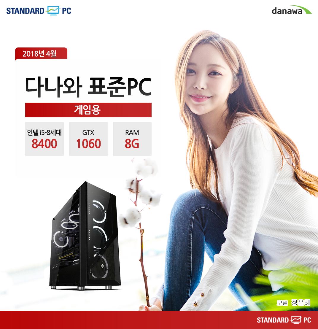 2018년 4월 다나와 표준PC 게이밍용 인텔 i5-8세대 8400 GTX1060 RAM 8G 모델 정은혜