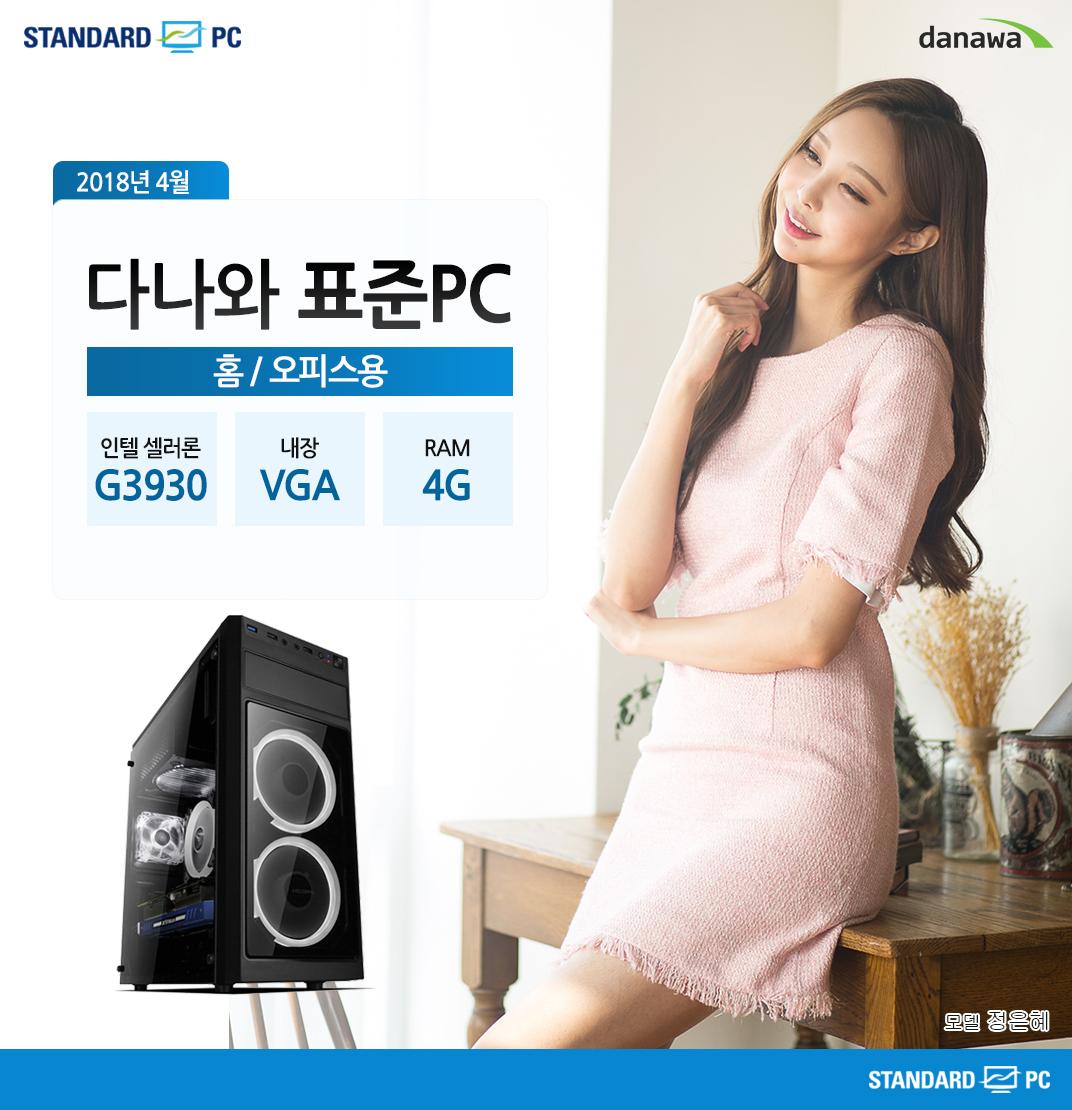 2018년 4월 다나와 표준PC 홈/오피스용 인텔 셀러론 G3930 내장 VGA RAM 4G 모델 정은혜