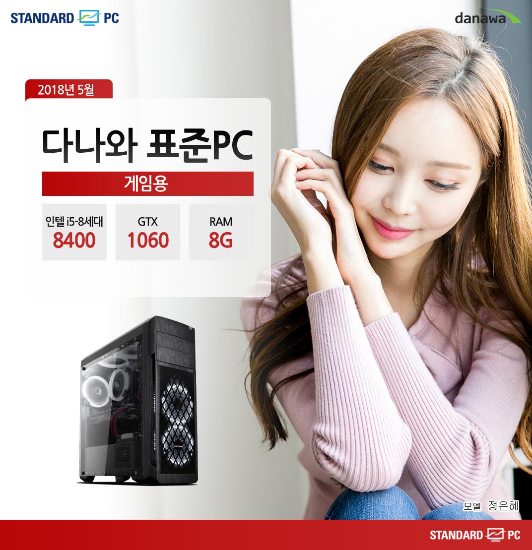 2018년 5월 다나와 표준PC 게임용 인텔 i5-8세대 8400 GTX1060 RAM 8G 모델 정은혜