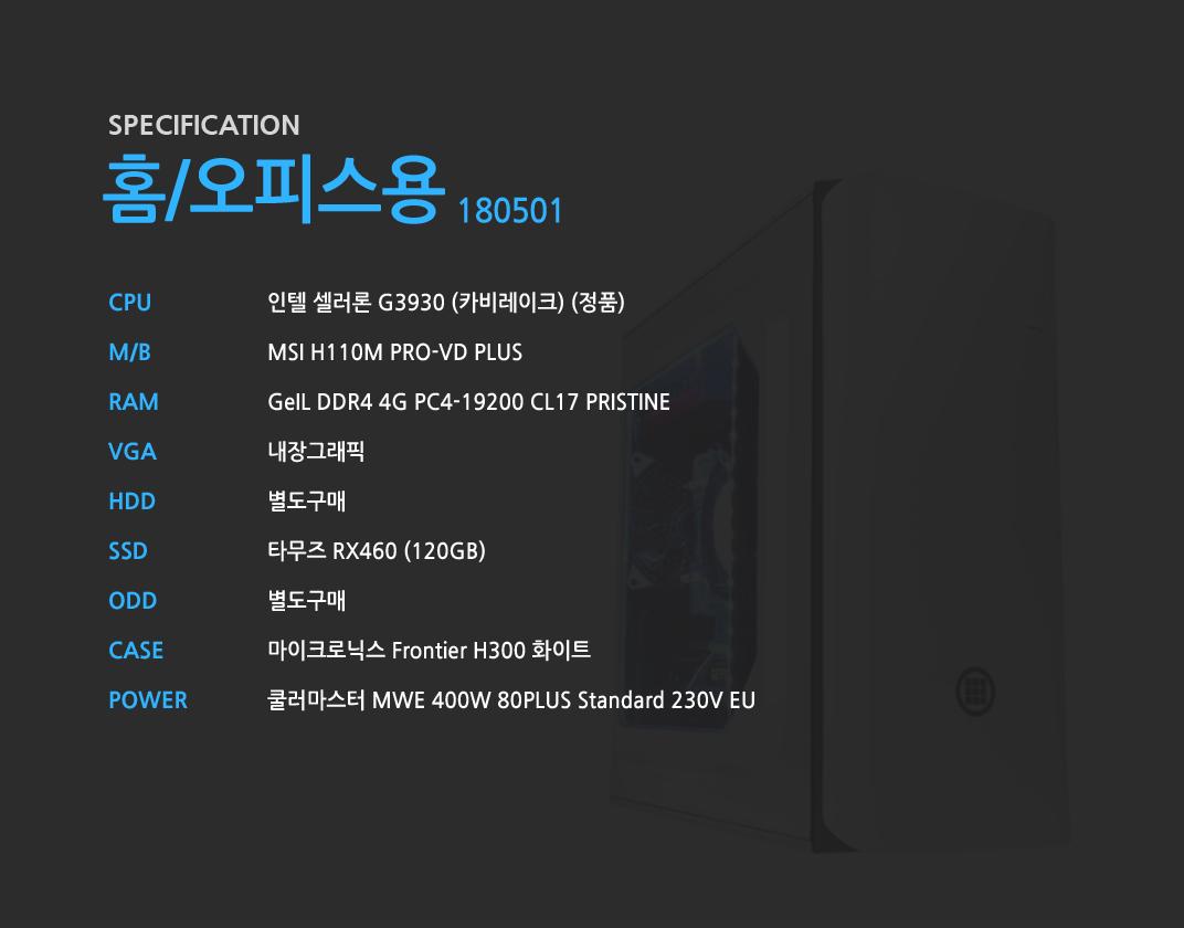 인텔 셀러론 G3930 (카비레이크) (정품) MSI H110M PRO-VD PLUS GeIL DDR4 4G PC4-19200 CL17 PRISTINE  내장그래픽 별도구매 타무즈 RX460 (120GB)  별도구매 마이크로닉스 Frontier H300 화이트 쿨러마스터 MWE 400W 80PLUS Standard 230V EU