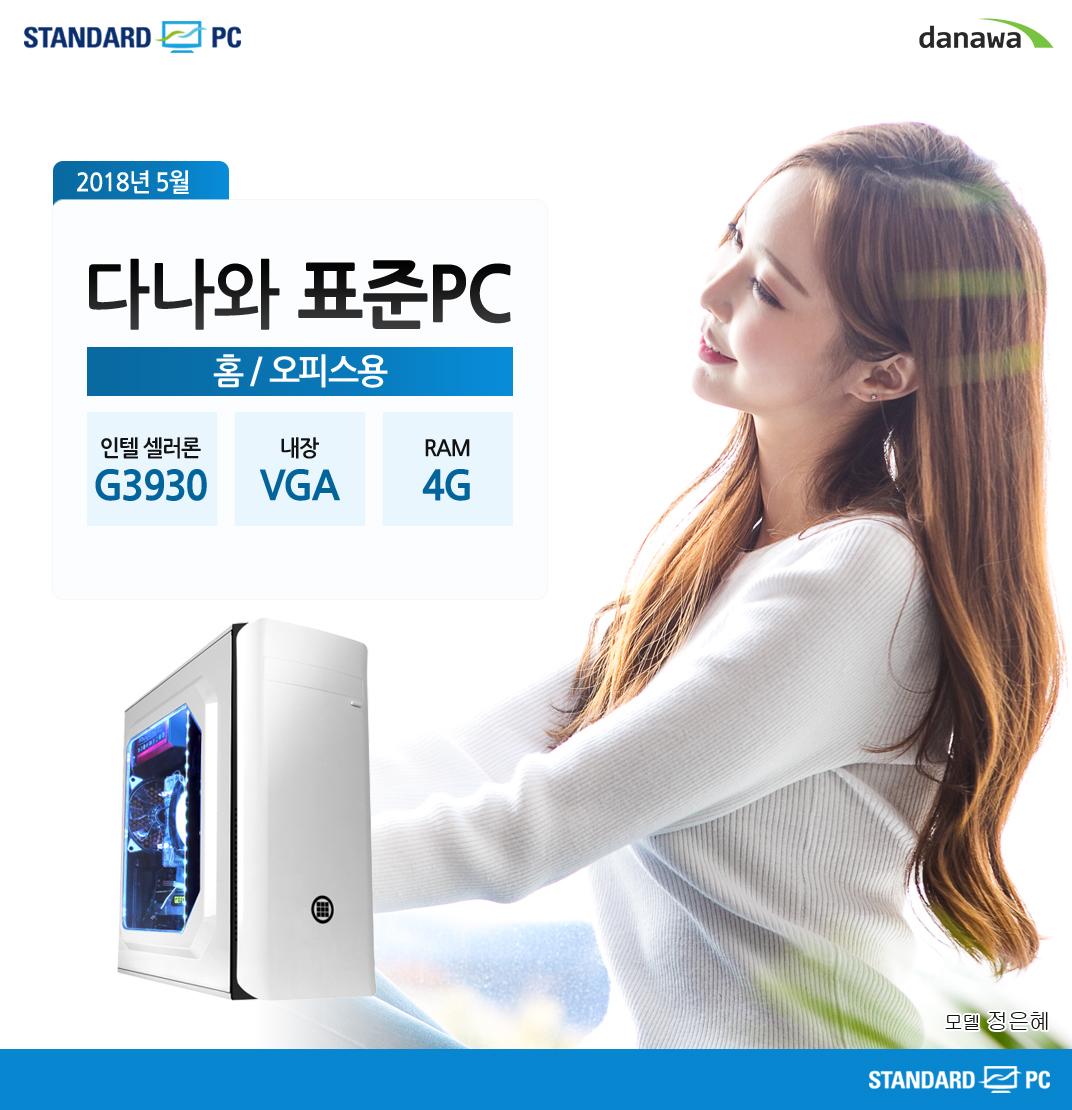 2018년 5월 다나와 표준PC 홈/오피스용 인텔 셀러론 G3930 내장 VGA RAM 4G 모델 정은혜