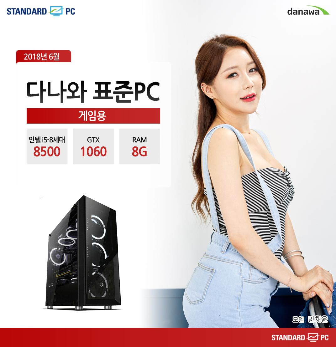 2018년 6월 다나와 표준PC 게이밍용  인텔 코어 i5-8세대 8500 GTX1060 RAM 8G 모델 민채윤