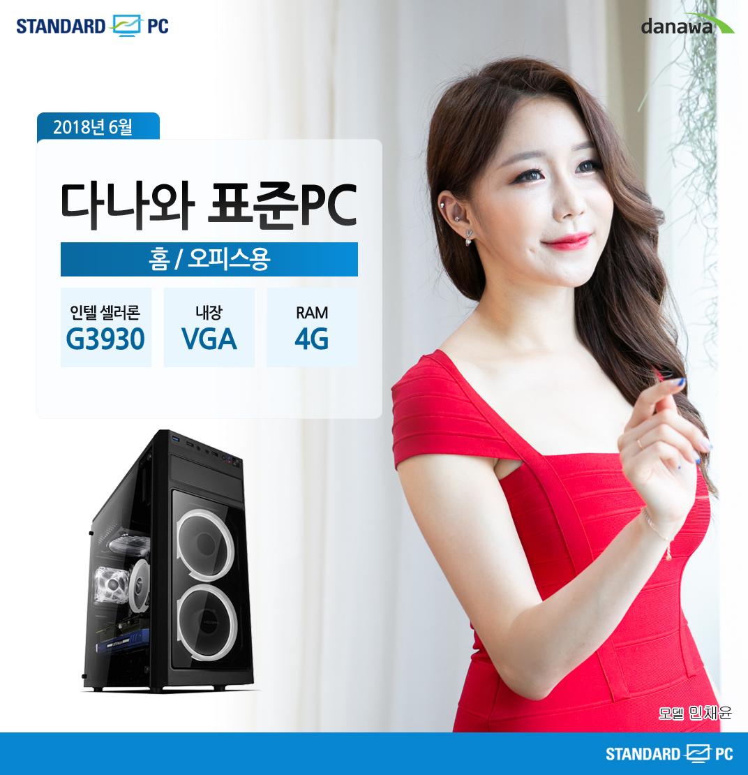 2018년 6월 다나와 표준PC 홈/오피스용 인텔 셀러론 G3930 내장 VGA RAM 4G 모델 민채윤