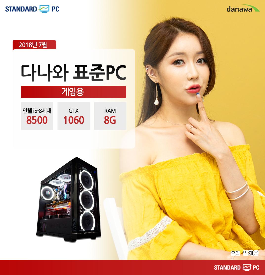 2018년 7월 다나와 표준PC 게이밍용 인텔 i5-8세대 8500 GTX1060  RAM 8G 모델 민채윤