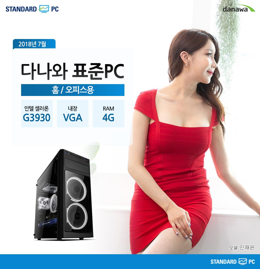 2018년 7월 다나와 표준PC 홈/오피스용 인텔 셀러론 G3930 내장 VGA RAM 4G 모델 민채윤