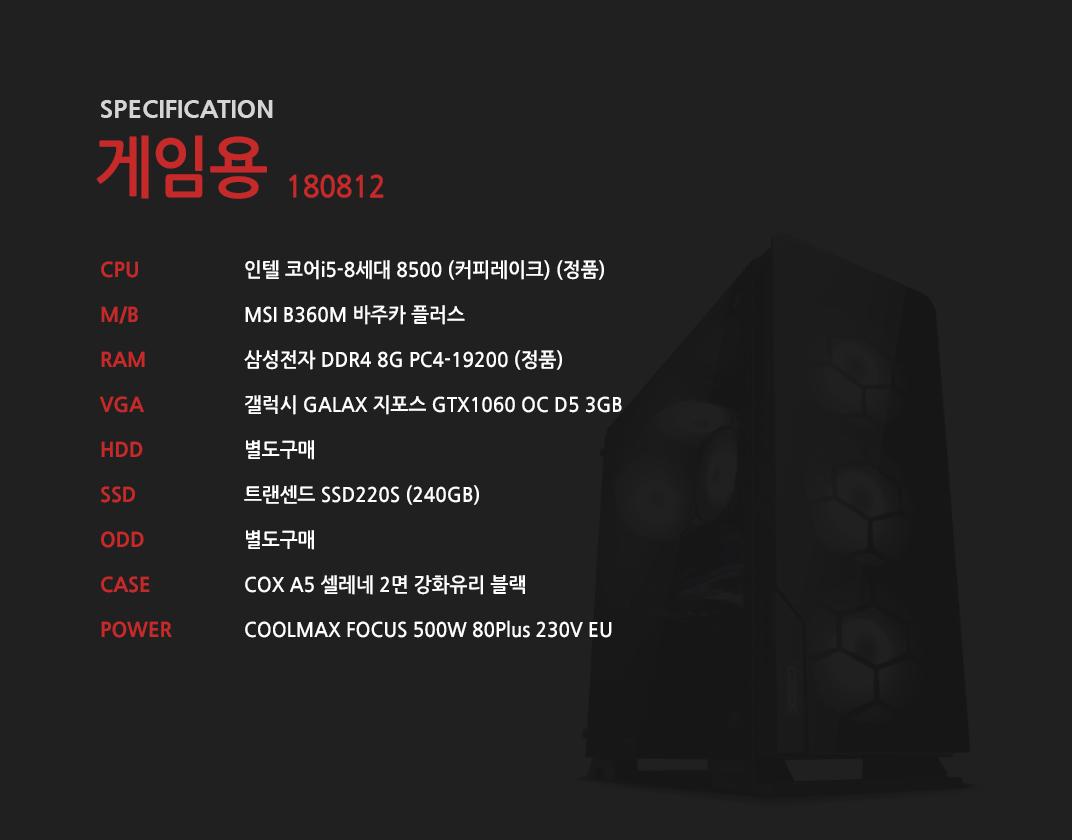인텔 코어i5-8세대 8500 (커피레이크) (정품) MSI B360M 바주카 플러스 삼성전자 DDR4 8G PC4-19200 (정품)  갤럭시 GALAX 지포스 GTX1060 OC D5 3GB 별도구매 트랜센드 SSD220S (240GB) 별도구매 COX A5 셀레네 2면 강화유리 블랙  COOLMAX FOCUS 500W 80Plus 230V EU