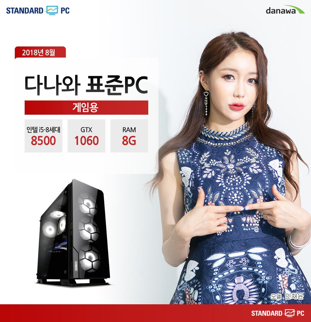 2018년 8월 다나와 표준PC 게이밍용  인텔 코어 i5-8세대 8500 GTX1060 RAM 8G 모델 민채윤