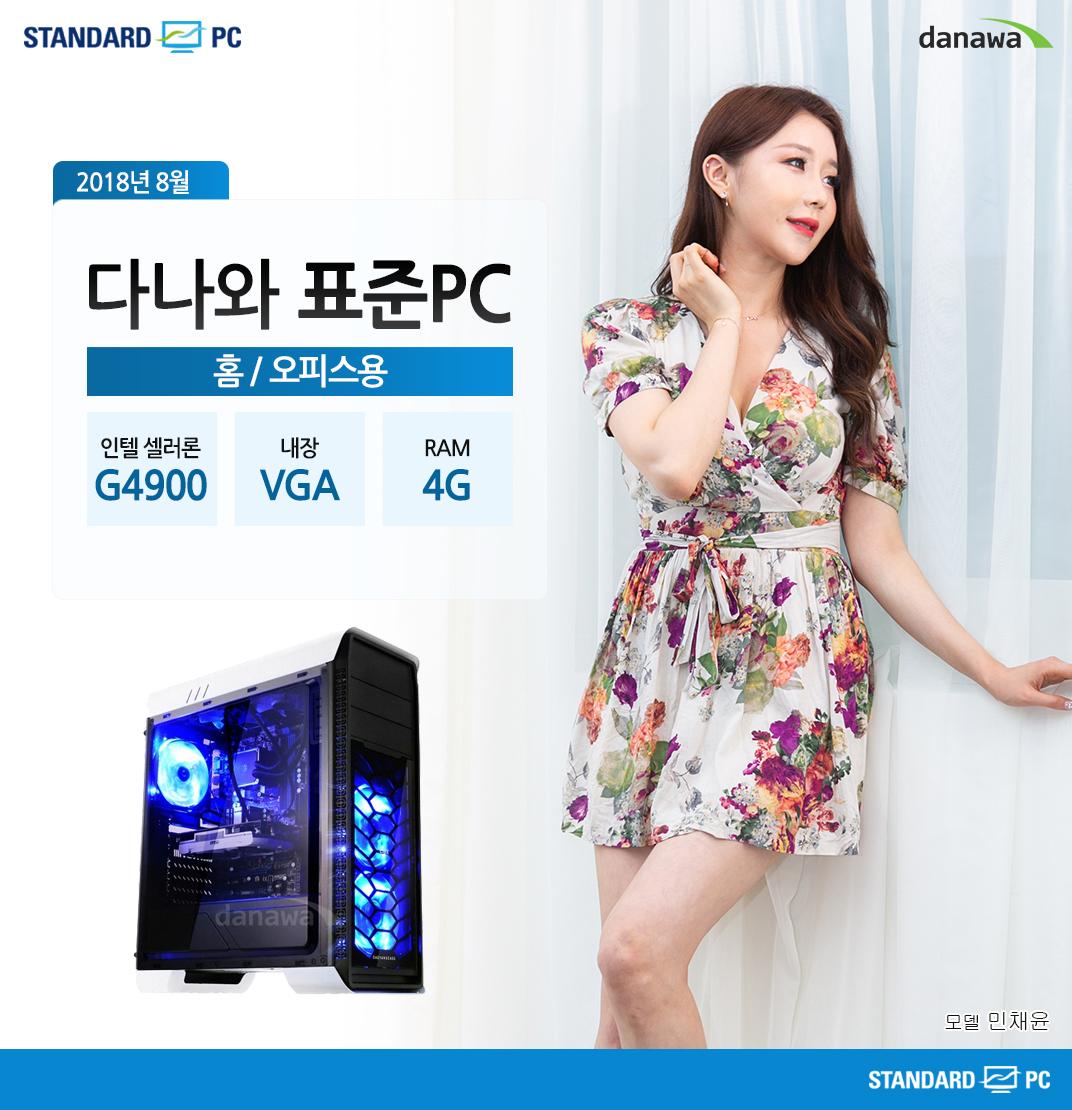 2018년 8월 다나와 표준PC 홈/오피스용 인텔 셀러론 G3930 내장 VGA RAM 4G 모델 민채윤